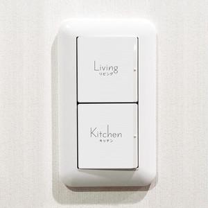 【日本語あり】シンプルでオシャレな住宅用スイッチシール・ステッカー(リビング、玄関、キッチンなど)白シール・無色透明シール対応 3枚組