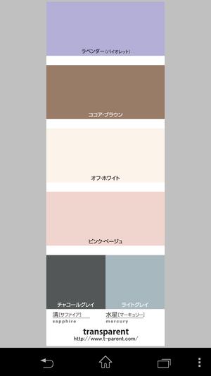 水星・Mercury・カラーセレクター (friendly)
