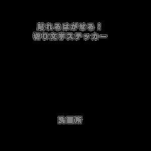 貼れる!はがせる!!室名カッティングシート「WASH ROOM」