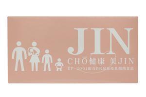 EF-2001配合BRM免疫乳酸菌 JIN(90包)