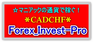 Forex_Invest-Pro(CADCHF)口座フリー 購入者様 限定!