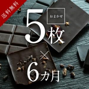 【サブスク/6ヵ月】毎月届くおまかせ5枚セット〜送料無料