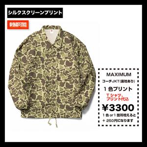 LIFEMAX ライフマックス コーチジャケット (裏地あり) (品番MJ0077)