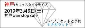 2019年3月9日(土) 神戸 wan stop caféカフェスタイル ライブご予約
