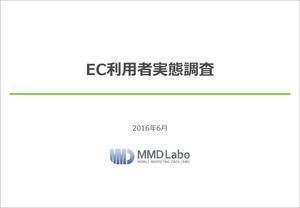 2016年6月:EC利用者実態調査