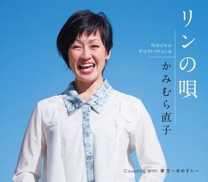 【デジタルCD】オリジナルSingleCD かみむら直子『リンの唄 、夢空~ゆめぞら~』