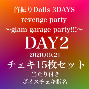 【チェキ】『首振りDolls 3DAYS revenge party〜glam garage party!!!〜』【DAY2】