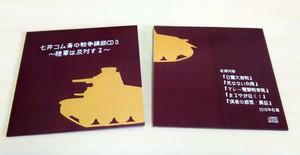 七井コム斎の戦争講談CD3〜陸軍は反対する