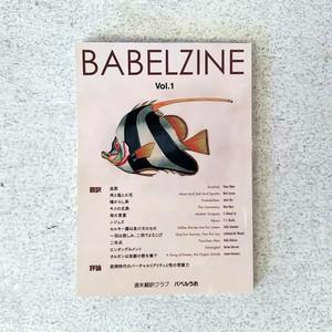 翻訳小説同人誌『BABELZINE』 Vol.1