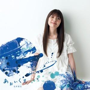石井里佳 - あおいくま - GEE3002