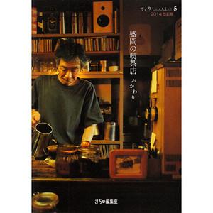盛岡の喫茶店おかわり【てくり5】