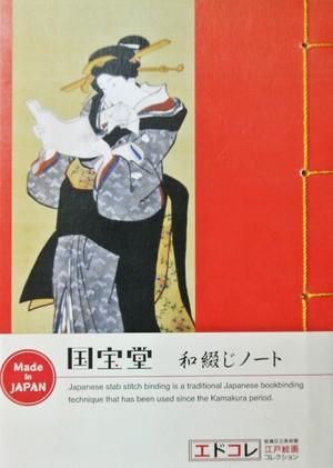 和綴じノートA6(美人図 赤)