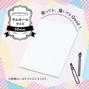 【彩玉ボード】サムホールサイズ(厚さ20mm)