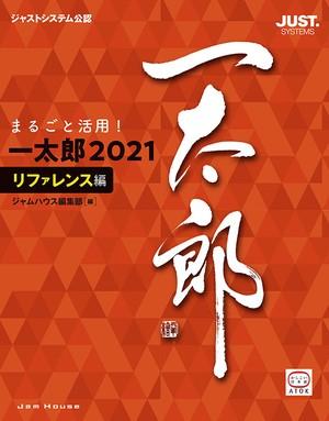 まるごと活用! 一太郎2021[リファレンス編]