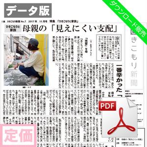 11月号 (PDF販売)特集『ひきこもりと家族』定価