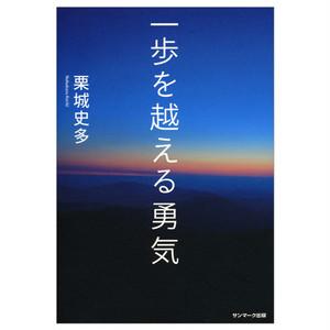 【単行本】一歩を越える勇気