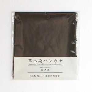 草木染めハンカチ 憲法黒
