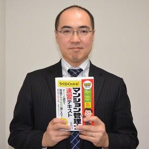 2016 年マンション管理士学習会【第3回】