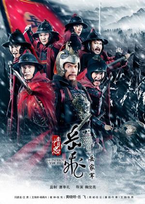 中国ドラマ【岳飛伝-THE LAST HERO-】Blu-ray版 全69話