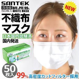 マスク リニューアル 新製品 不織布マスク 50枚 白 自社工場生産 国内発送 耳が痛くなりにくい 使い捨て 花粉・ほこり・ウィルス飛沫・微粒子対策 BFE99.9% PFE99.3%カット 飛沫を防ぐ3層構造 大人用 男女兼用