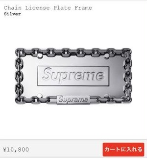Chain License Plate Frame  Silver