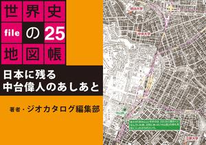 <PDF版>日本に残る中台偉人のあしあと【タブレットで読む 世界史の地図帳 file25】[BKD0125]