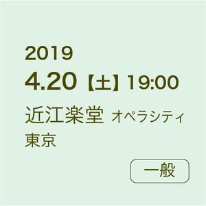 4/20 (土)19:00 - 近江楽堂オペラシティ / 大人