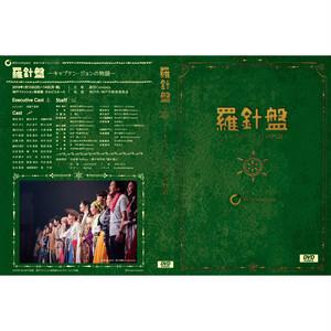 ミュージカル『羅針盤 〜キャプテン・ジョンの物語〜』|DVD