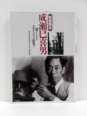 【在庫僅少本】『映画読本 成瀬巳喜男 透きとおるメロドラマの波光よ』
