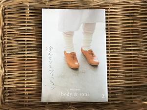 murmur magazine body&soul2冷えとりとファッション
