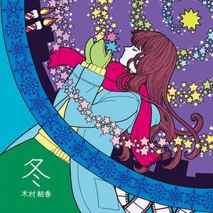 春夏秋冬プロジェクト第一弾  「冬」シングルCD