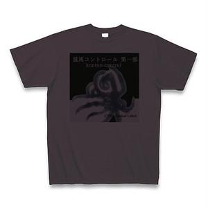 混沌コントロール:第一部プロモーションTシャツ(ダーク)