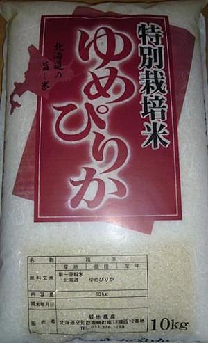平成29年度産 北海道産 特別栽培ゆめぴりか【30kg】