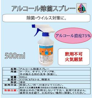 本数限定セール!【除菌・ウイルス対策に。】アルコール除菌スプレー(G) 500ml 1本