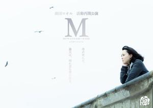 ☆先行予約☆M 公演DVD2枚組 (Ⓐ&Ⓑ)