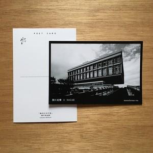 寒河江市庁舎 設計:黒川紀章 ポストカード ➁「monochrome ver.」