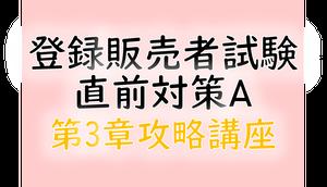 【直前講座A:6月26日(水)】登録販売者試験対策