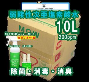 MCW 10L 純正ボトルセット 500mlx1本  50mlx2本