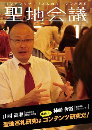 【新品】『聖地会議1』山村高淑×柿崎俊道