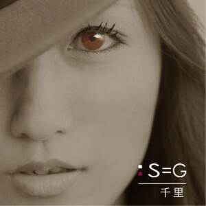 CD「S=G」