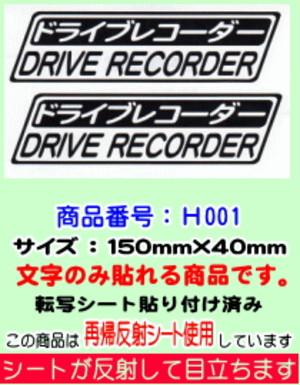 ドライブレコーダースッテカー (再帰反射シート使用)