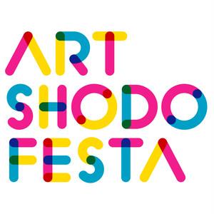 ART SHODO FESTA 2019 エントリー費