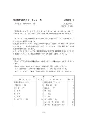 航空機検査業務サーキュラー集 追録第54号