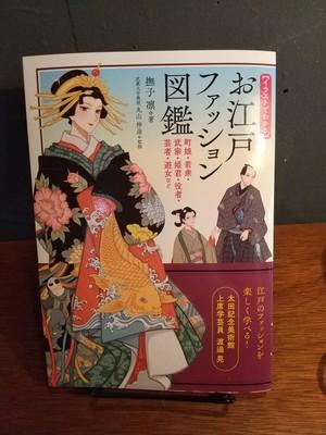 【サイン本】お江戸ファッション図鑑