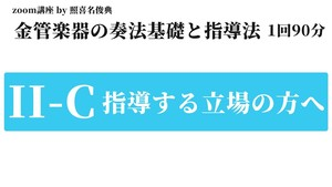 【zoom講座用資料 II-C (二のシー)  1,000円】