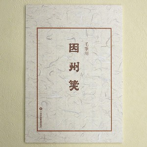 「因州箋」画仙紙[毛筆用]