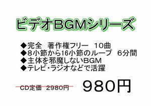 【著作権フリー】 ビデオBGMシリーズ No.18 ピアノ調アルペジオ