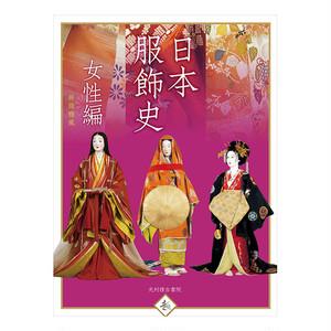 <送料無料> 日本服飾史 女性編 (趣) -初版-