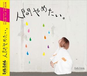 1st ALBUM「人間やめたい」