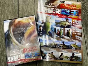 琵琶湖 艇王2020 DVD